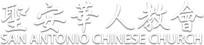 聖安華人教會 San Antonio Chinese Church